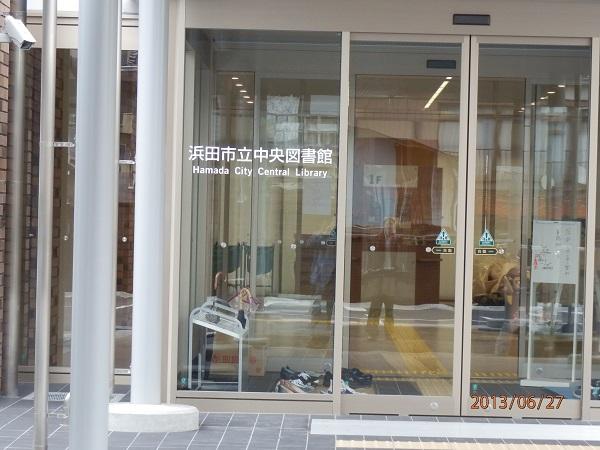 Hamada Lib201306-2.jpg