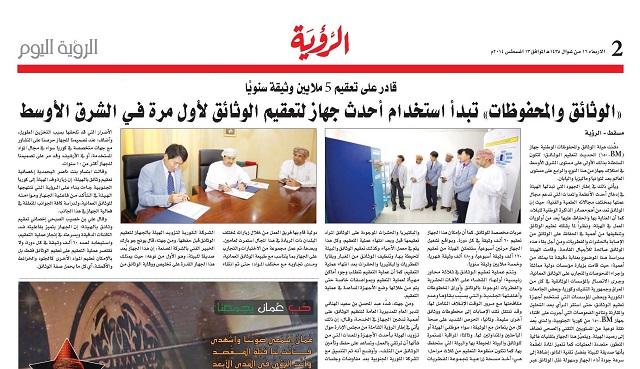 Alroya-Newspaper-13-08-2014 02.jpg