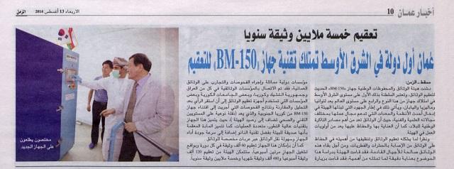 Oman08-13-2014 06.jpg