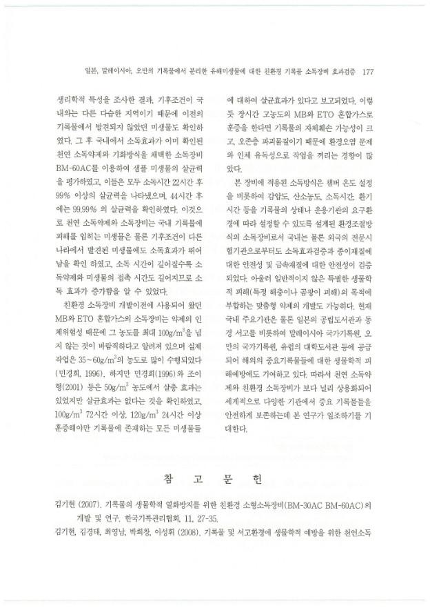 17072015091826_Page_8.jpg