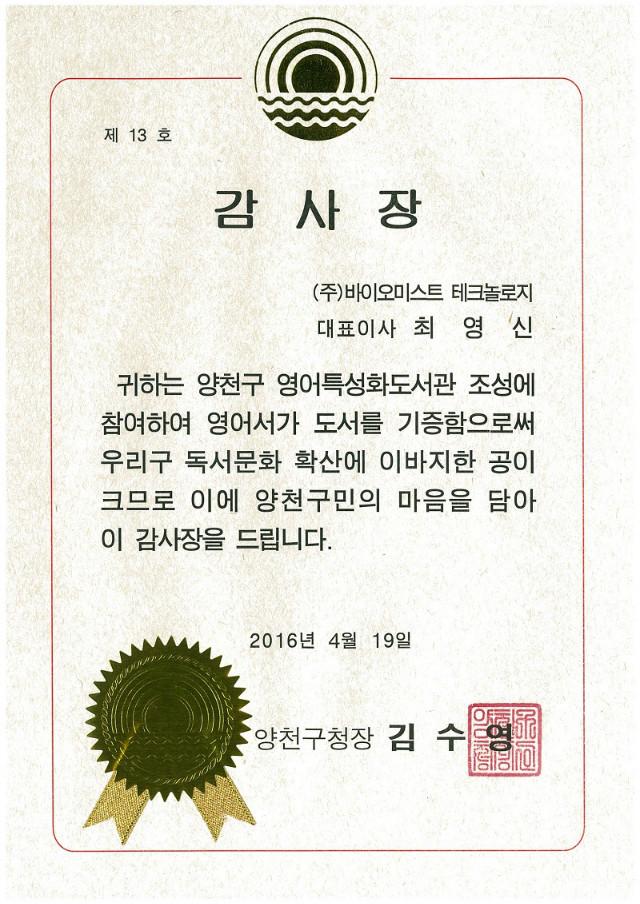 양천구영어특성화도서관 감사장.jpg