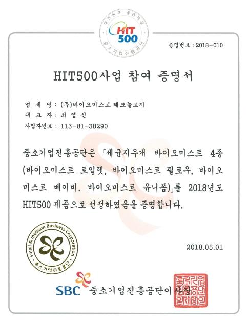 바이오미스트 '대한민국 좋은제품' HIT500 인증서.jpg