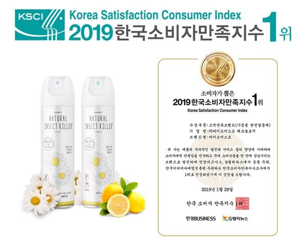 2019한국소비자만족지수1위.jpg